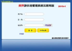 美萍游乐场系统互联网版